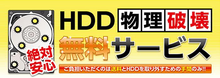 HDD物理破壊無料サービス