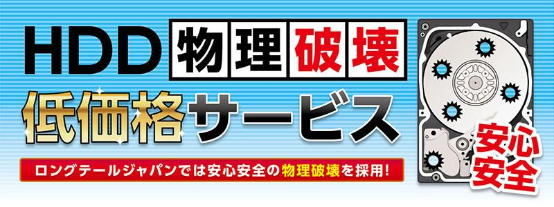 相模原市のHDD(ハードディスク)物理破壊サービスのロゴ