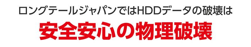 HDDデータの消去は安全安心の物理破壊