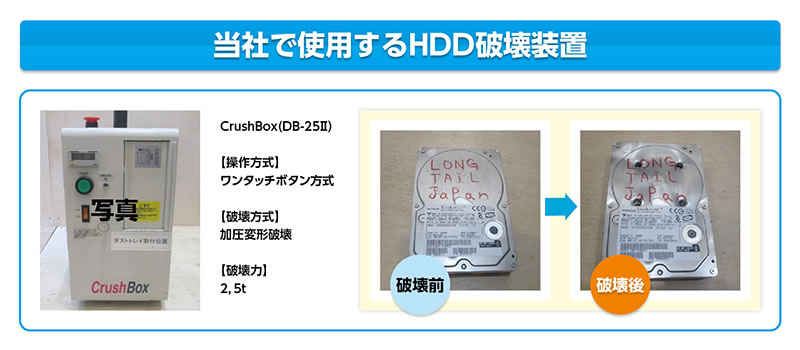 当社で使用するハードディスク物理破壊装置