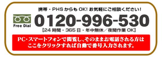 ロングテールジャパンへの電話番号です。