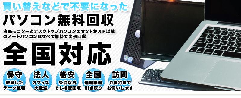 相模原市のパソコンの無料回収はロングテールジャパン