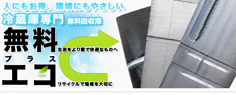 相模原市の冷蔵庫の無料回収はロングテールジャパン