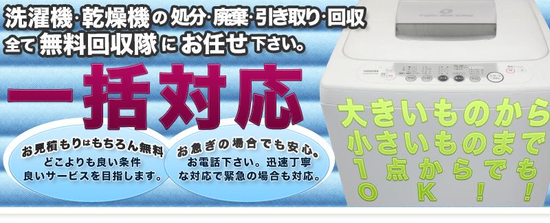 相模原市の洗濯機の無料回収はロングテールジャパン