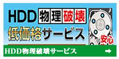 HDD破壊サービス