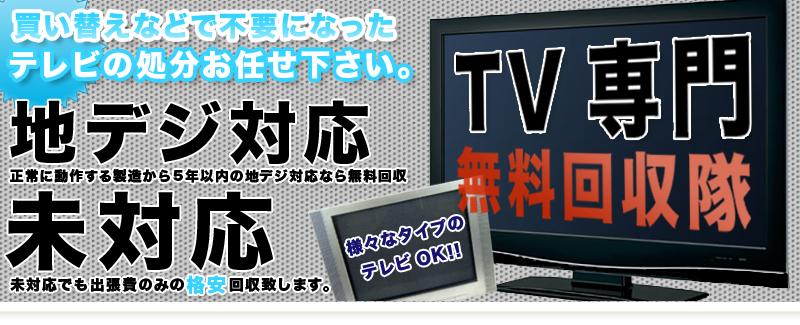 横浜市の液晶テレビの無料回収はロングテールジャパン