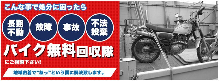 バイクの廃棄処分でお困りなら バイクの無料回収サービス|相模原市
