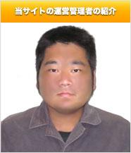 当サイトの運営管理者の紹介